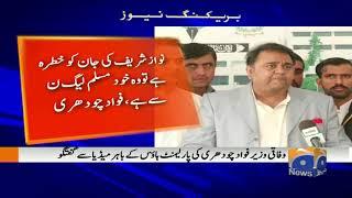 Fawad Chaudhry ki Parliament house ke bahar media se Guftagu