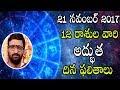 download Rasi Phalalu 21st November 2017   Telugu Astrology   Online Horoscope   Free Predictions   Jathakam
