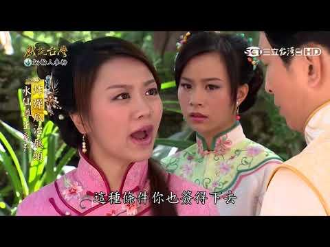 台劇-戲說台灣-水仙尊王系列-炸彈瓜治癮頭