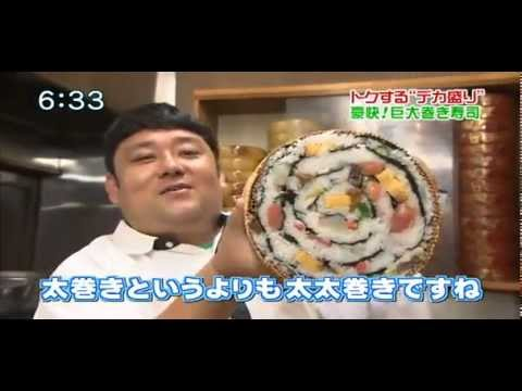 巨大な寿司と太巻き World s biggest sushi and maki