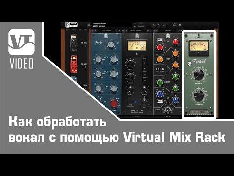 Steven Slate - Как обработать вокал с помощью плагина Virtual Mix Rack
