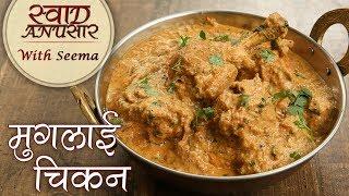 मुगलाई चिकन - Mughlai Chicken Recipe In Hindi - Indian Style Chicken Recipe - Seema