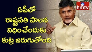 CM Chandrababu Naidu Crucial Comments on Central Government  | hmtv