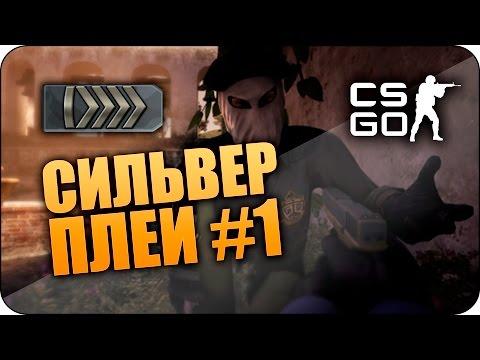 CS:GO - СИЛЬВЕР ПЛЕЙ #1
