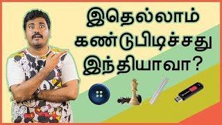 Ancient  Indian Inventions that changed the world| இதெல்லாம் கண்டுபிடிச்சது இந்தியர்களா ?Kichdy
