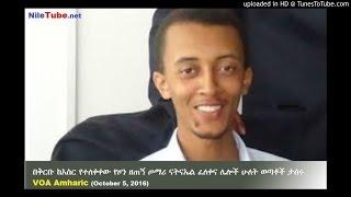 Zone 9 Blogger, Natnael Feleke (ዞን ዘጠኝ ጦማሪ ናትናኤል) Arrested - VOA (Oct. 5, 2016)
