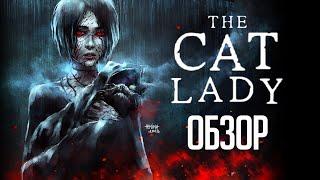 Обзор игры The Cat Lady [Plague Review]