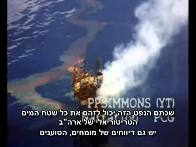 אסון הנפט הגדול בהיסטוריה - הבורא מעניש את אמריקה