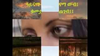 Ketema Mekonen - Aynama Konjo ዓይናማ ቆንጆ (Amharic)