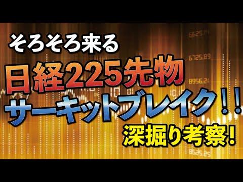 コロナウイルスで日本大暴落!そろそろ来るぞ日経225先物のストップ安!サーキットブレイクで我々がとるべき投資行動とは?