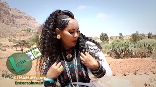 Awetash Ftwi - Zewzew (Official Music Video) New Ethiopian Music