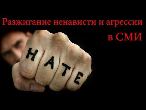 Разжигание ненависти и агрессии в СМИ (Врач и пациент)