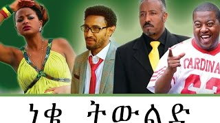 Ethiopian Film -  Neke Tiwlid (ነቄ ትውልድ) Full Movie 2017