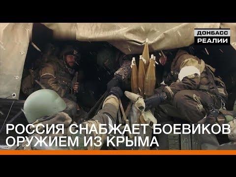 Россия снабжает боевиков оружием из Крыма | «Донбасc.Реалии»