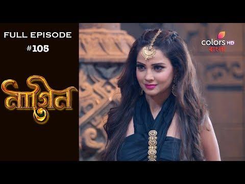 Naagin 3(Bengali) - 20th July 2019 - নাগিন ৩ - Full Episode