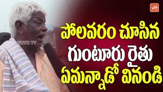 Guntur Farmor about Polavaram Project | Public Talk on Who is Next CM in AP