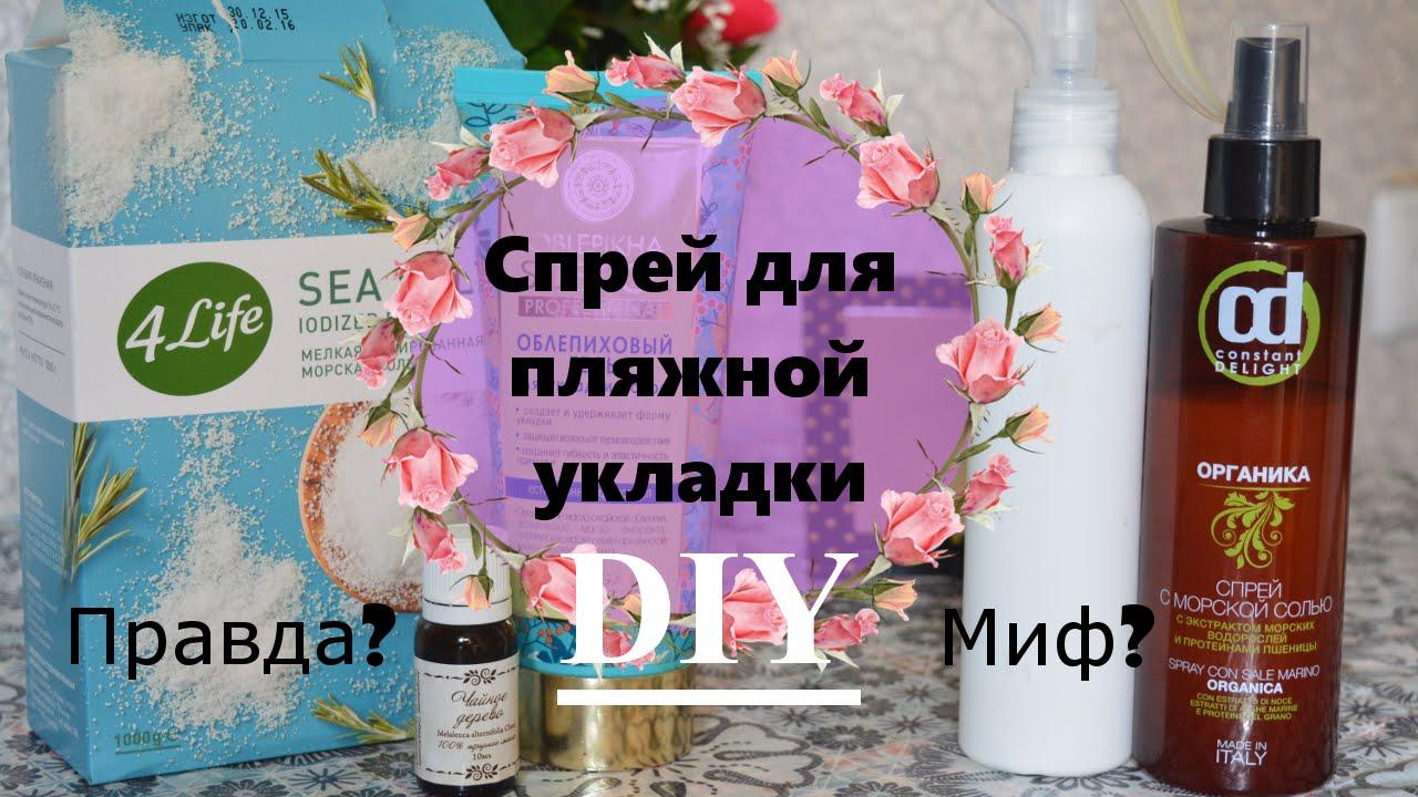 Соленый спрей для волос своими руками 35