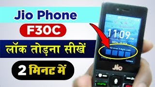 How To unlock jio phone | जिओ फ़ोन का lock कैसे तोड़े | #jiophonef30c