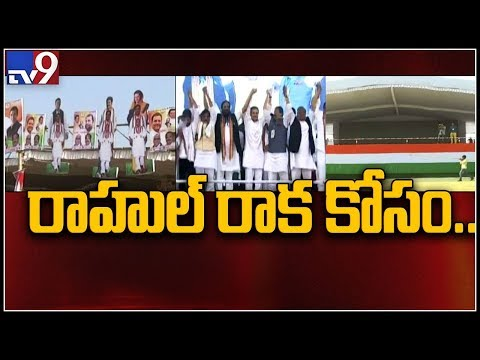 Rahul Gandhi election meeting at Bhainsa || Kamareddy - TV9