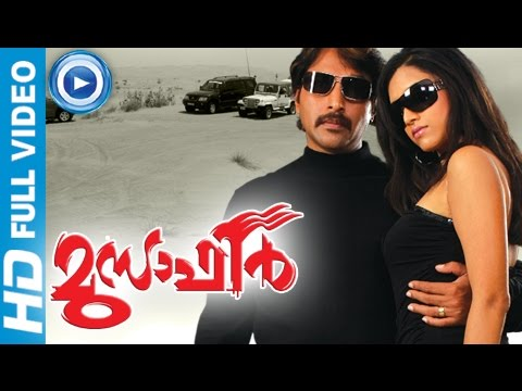 Malayalam Full Movie 2013 Musafir | New Malayalam Full Movie...