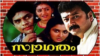 Navagatharkku Swagatham - Malayalam Full Movie Swagatham | Romantic Comedy Movie | Ft.Jayaram, Parvathy,Jagathy