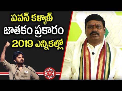 పవన్ కళ్యాణ్ జాతకం ప్రకారం 2019 ఎన్నికల్లో..    Pawan Kalyan 2019 Elections Prediction   . SumanTV
