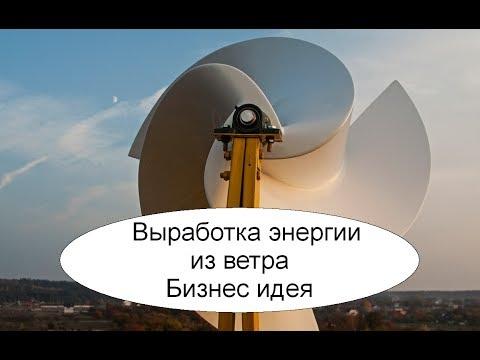 Ветрогенераторы удвоенной мощности