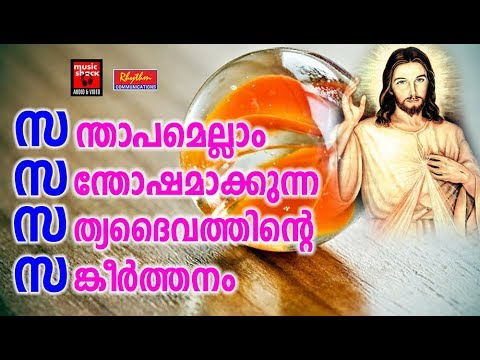 Santhapamellam # Christian Devotional Songs Malayalam 2018 # Superhit Christian Songs
