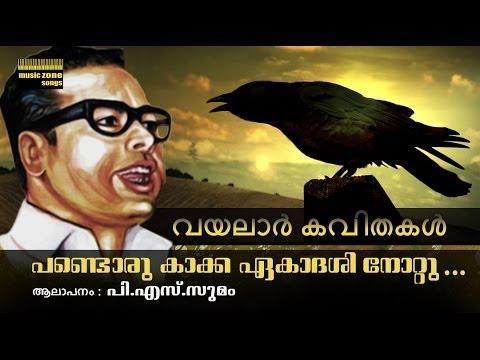 Pandoru Kaakka Ekadashi Nottu | Vayalar Kavithakal | P.s.sumam video