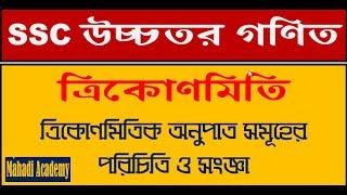 General Concept And Definition Of Trigonometric Ratio Part-01  Mahadi Academy Live