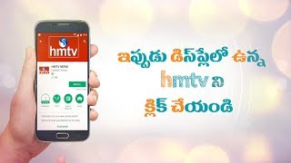 hmtv Mobile App Promo | How to Install hmtv Mobile App