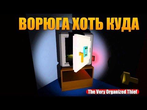 ВОРЮГА ХОТЬ КУДА (The Very Organized Thief)