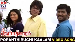 Sivapathigaram Movie Songs