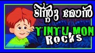 ടിന്റുമോൻ റോക്ക്സ് - Tintumon Rocks - Full Malayalam Movie - Jokes