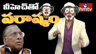 వీహెచ్తో పరాష్కం | Parashkam | Jordar News | hmtv Telugu News