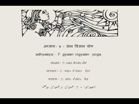 Hindi Bhagavad Gita  (in six scripts): Chapter 7-new