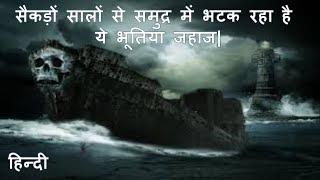 सैकड़ों सालों से समुद्र में भटक रहा है  ये भूतिया जहाज| Mystery of Ghost Ship in Hindi
