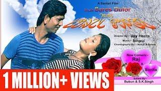 Santali Movie  Sores Dular  A Romantic Film 