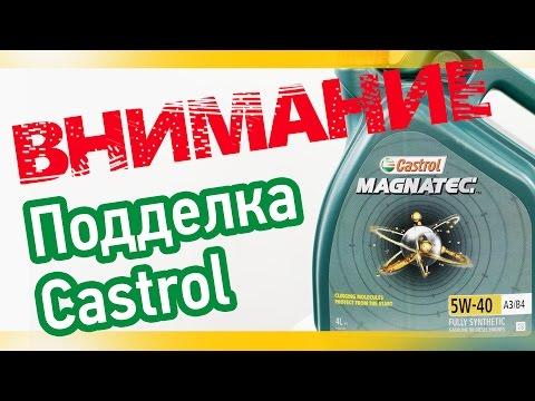 Видео как проверить подлинность масла Castrol