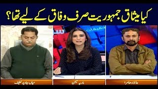 Sawal Yeh Hai | Maria Memon | ARYNews | 25 January 2019