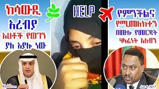 ከሳውዲ አረብያ እህቶች የወገን ያለ እያሉ ነው - Ethiopian sisters Saudi for HELP - Jun 4, 2017