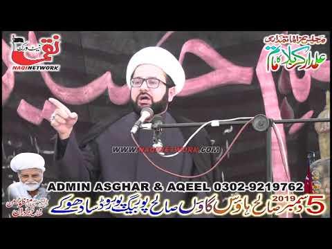 Allama Hassan Raza Baqir Yadgar Majlis 5 December 2019 Village Salhepur Sadhoke