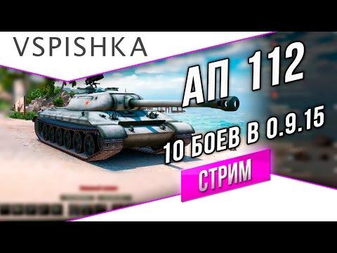 112 Апнут в WoT 0.9.16. Стрим - 10 боев на 112 в 0.9.15