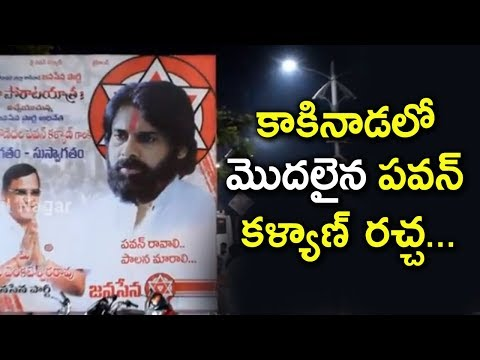 Pawan Kalyan's Janasena Meeting In Kakinada Tomorrow | Tollywood Nagar