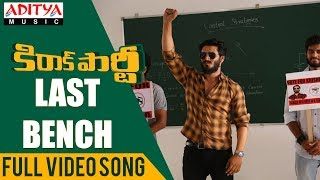 Last Bench Full Video Song| Kirrak Party Video Songs | Nikhil Siddharth | Sharan Koppisetty