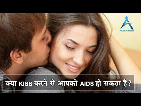 Kiss करने से हो सकता है HIV AIDS !| Myths about HIV and AIDS|Facts about HIV and AIDS|Akshvi News
