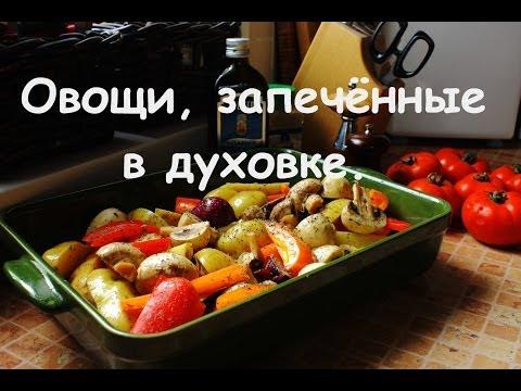 Как приготовить овощи в духовке - видео