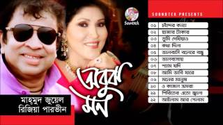 Obujh Mon - Mahmud Jewel, Rizia Parvin - Full Audio Album
