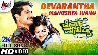 Devrantha Manushya | Devarantha Manushya ivanu | 2K HD Video Song | Pratham | Shruthi | Kiran Shetty