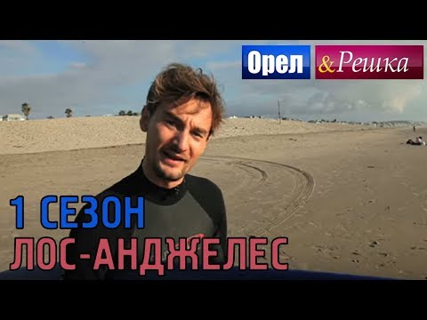 Орёл и Решка. 1 сезон - США   Лос-Анджелес (HD)